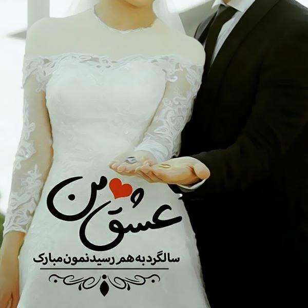 عکس نوشته، تصویر پروفایل و تکست جدید تبریک سالگرد ازدواج