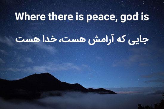 ضرب المثل و جمله های انگلیسی درباره خدا با معنی فارسی
