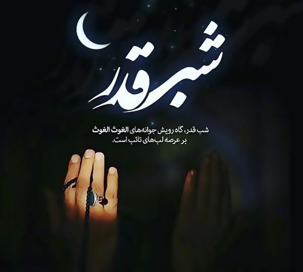 عکس پروفایل جدید شب قدر | تکست دعا و نیایش لیله القدر