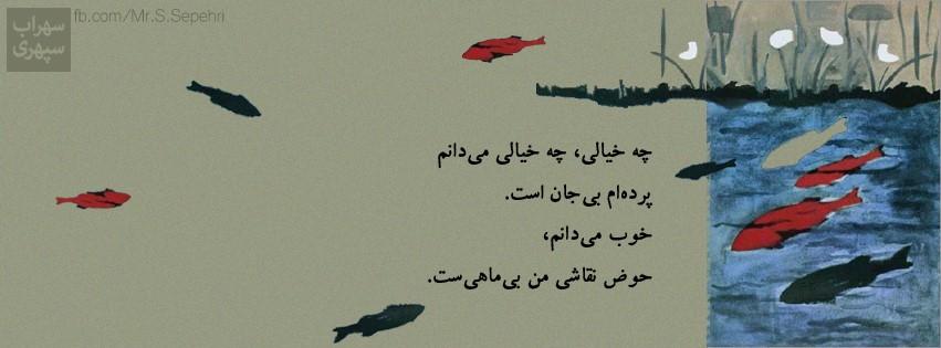 گزیده زیباترین اشعار سهراب سپهری در مورد دوست عشق زندگی