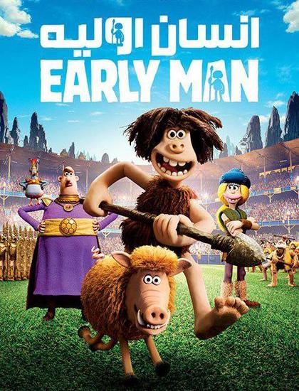 دانلود انیمیشن انسان اولیه Early Man 2018 با دوبله فارسی