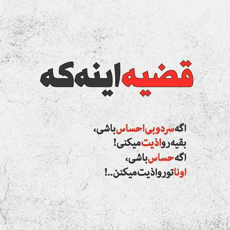 جمله های خوشگل برای زندگی در قالب عکس نوشته