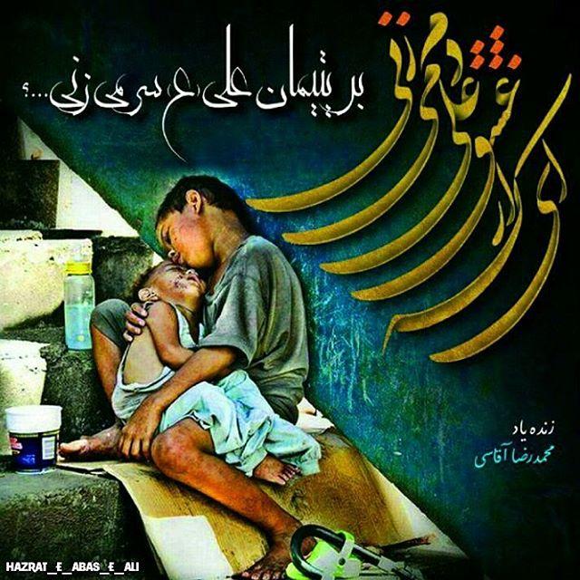تصویر پروفایل و عکس نوشته شهادت امام علی + متن تسلیت