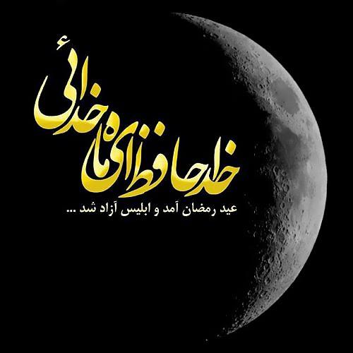 عکس نوشته خداحافظی با ماه رمضان | استاتوس وداع با رمضان
