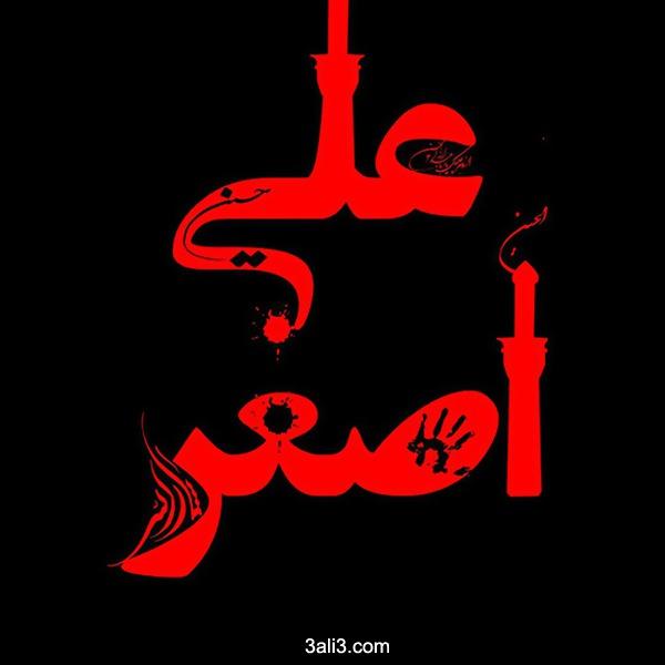 عکس نوشته اسم علی اصغر مخصوص ماه محرم