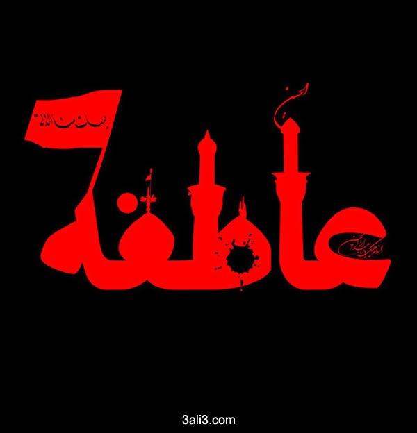 تصویر پروفایل عاطفه واسه محرم | عکس نوشته محرمی اسم عاطفه