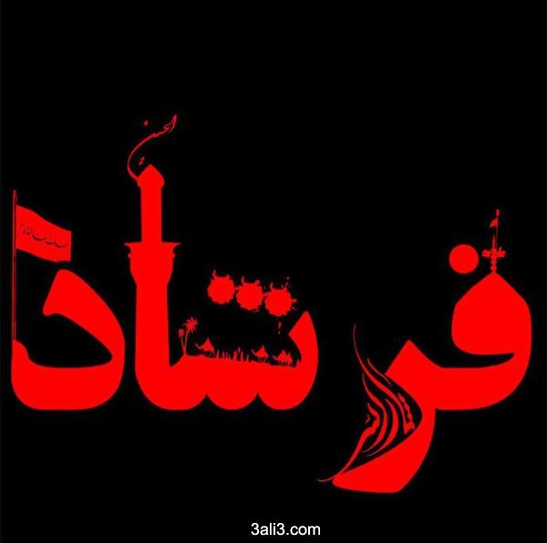 پروفایل اسم فرشاد برای ماه محرم | عکس نوشته محرمی فرشاد