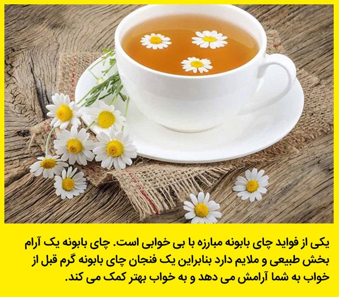 عکس نوشته از خواص گیاهان دارویی با توضیح کامل