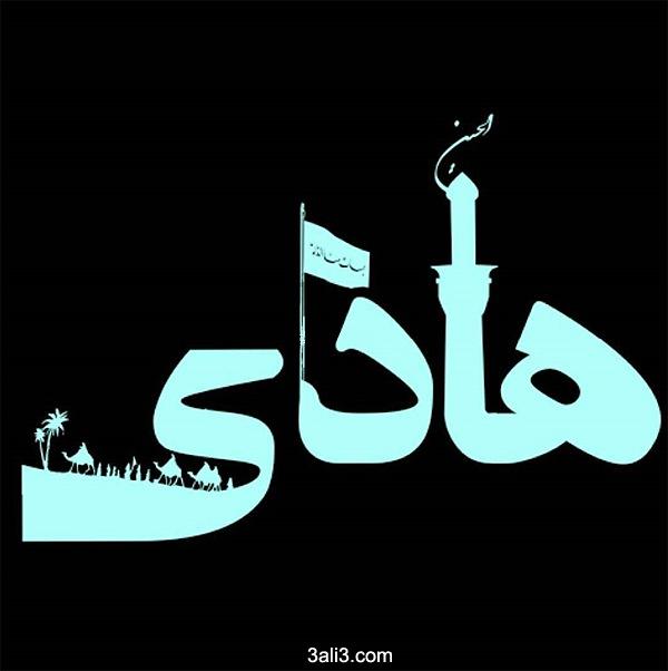 عکس نوشته اسم هادی مخصوص ماه محرم | پروفایل محرمی هادی