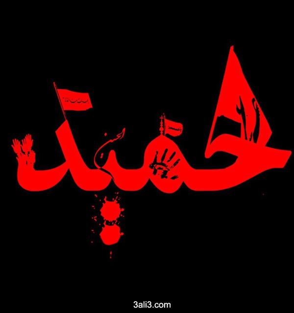 عکس نوشته اسم حمید مخصوص ماه محرم
