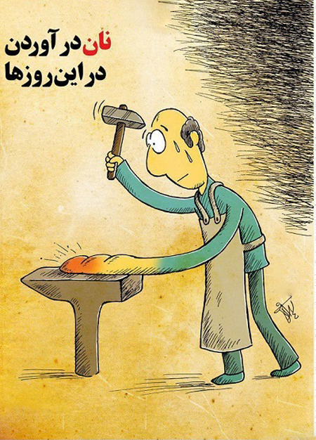 گلچینی از کاریکاتورهای جدید با موضوعات مختلف اجتماعی