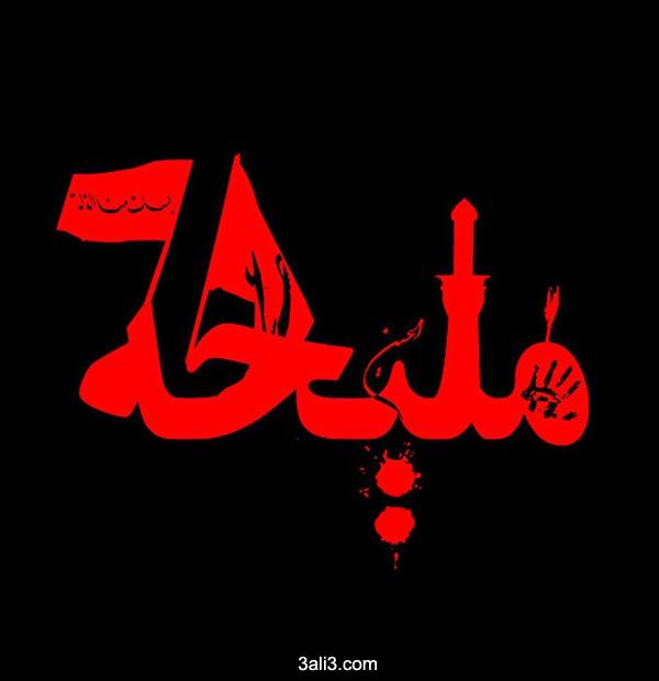 عکس نوشته اسم ملیحه ماه محرم | پروفایل محرمی ملیحه
