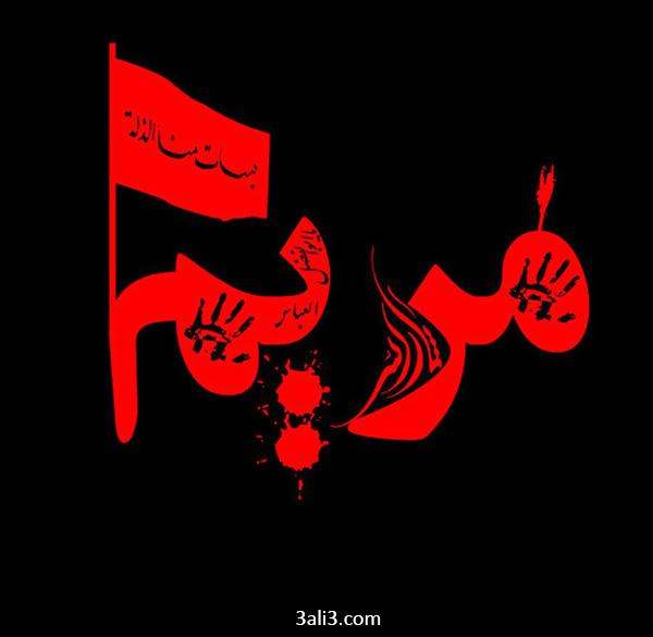 تصویر پروفایل محرمی اسم مریم | عکس نوشته مریم واسه محرم