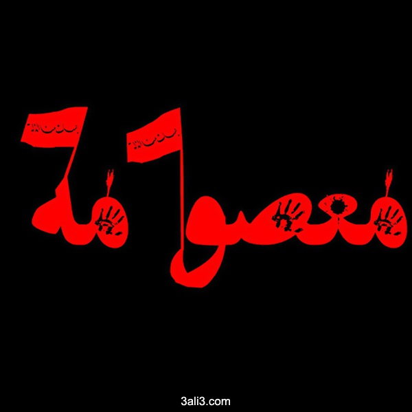 عکس نوشته معصومه برای ماه محرم | پروفایل محرمی اسم معصومه