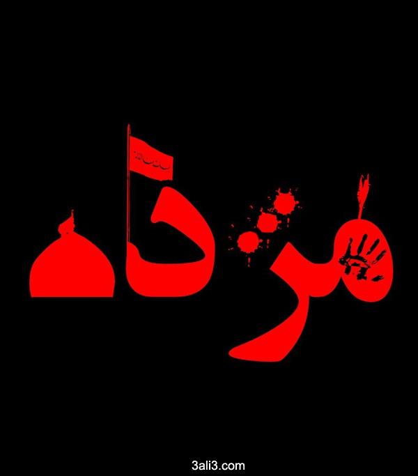 عکس نوشته اسم مژده واسه ماه محرم | پروفایل محرمی مژده
