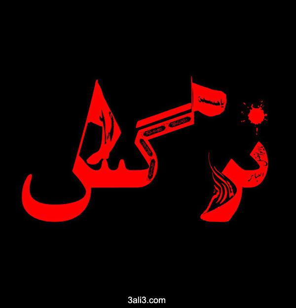 عکس نوشته ماه محرم اسم نرگس | پروفایل محرمی نرگس