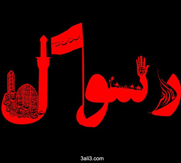 عکس نوشته اسم رسول واسه ماه محرم | پروفایل محرمی رسول