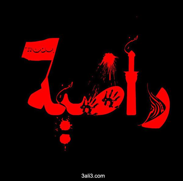 عکس نوشته محرمی راضیه | پروفایل اسم راضیه واسه محرم