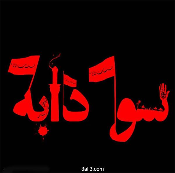 عکس نوشته سودابه واسه ماه محرم | پروفایل محرمی اسم سودابه