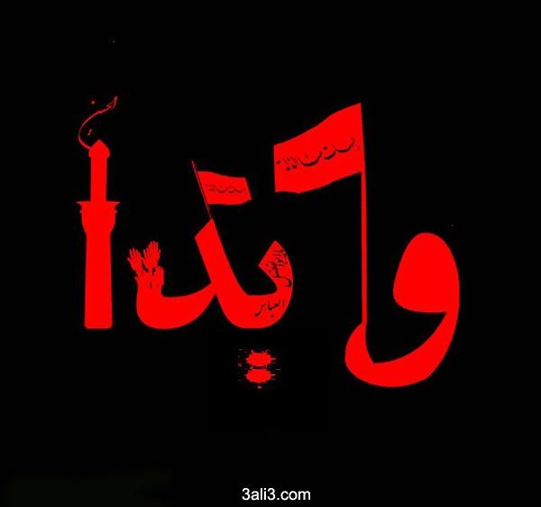 عکس نوشته ماه محرم اسم ویدا | پروفایل محرمی ویدا