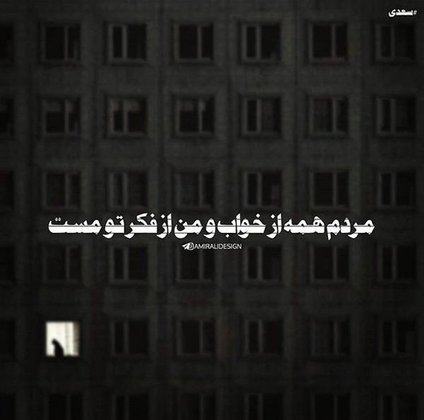 عکس نوشته پروفایل بی خوابی   متن کلافه بیخوابی شبانه
