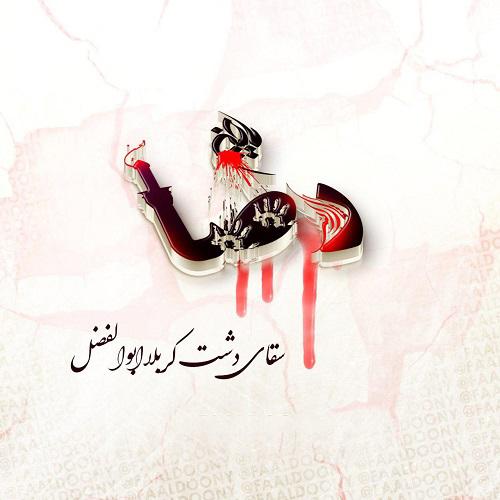 پروفایل اسم رضا برای ماه محرم | عکس نوشته محرمی رضا