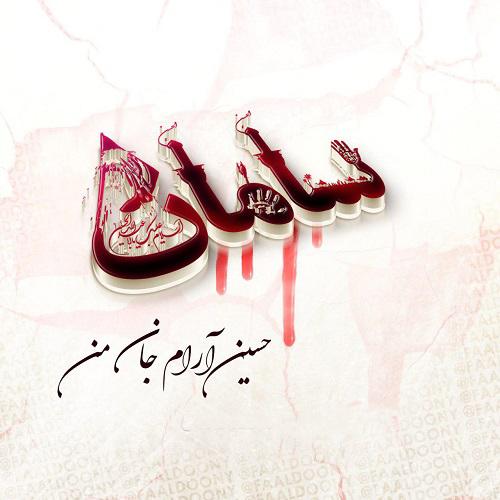 پروفایل اسم سامان واسه ماه محرم | عکس نوشته محرمی سامان