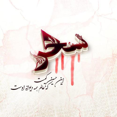 عکس نوشته اسم سحر برای ماه محرم | پروفایل محرمی سحر
