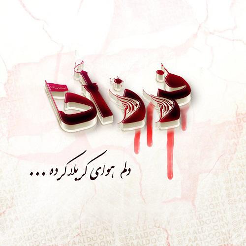 پروفایل اسم فرزاد ماه محرم | عکس نوشته محرمی فرزاد