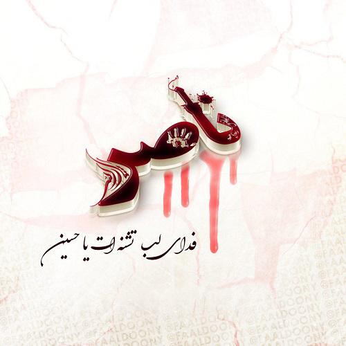 پروفایل اسم ناصر واسه ماه محرم | عکس نوشته محرمی ناصر