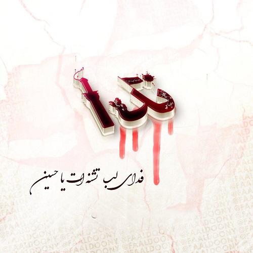 پروفایل اسم ندا برای ماه محرم | عکس نوشته محرمی ندا