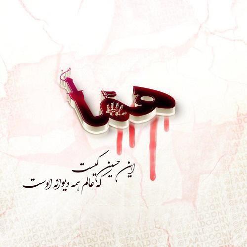 پروفایل اسم هما مخصوص ماه محرم | عکس نوشته محرمی هما