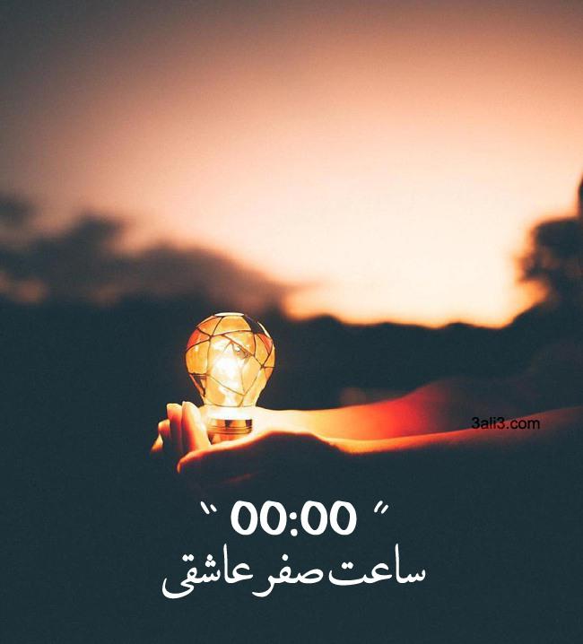 جملات زیبای ساعت صفر عاشقی | عکس نوشته پروفایل 00:00 عاشقی