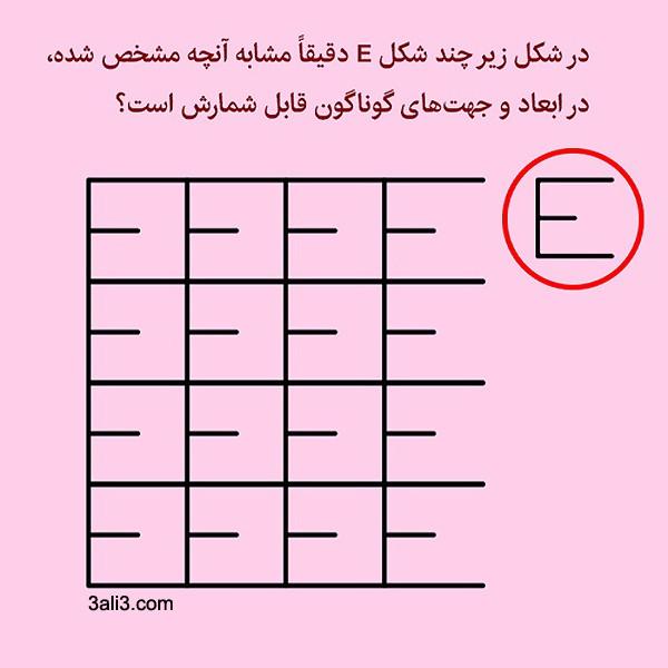 حروف مشابه را در تصویر پیدا کنید