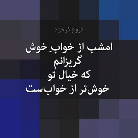 شعرهای زیبا از فروغ فرخزاد به همراه عکس نوشته و تصویر پروفایل