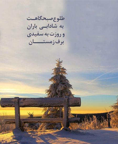 عکس نوشته عاشقانه زمستانی | تصاویر خوشگل زمستونی با متن