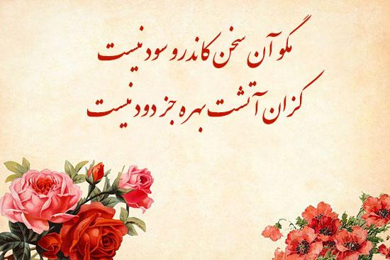 عکس پروفایل از شعرهای زیبای حکیم ابوالقاسم فردوسی