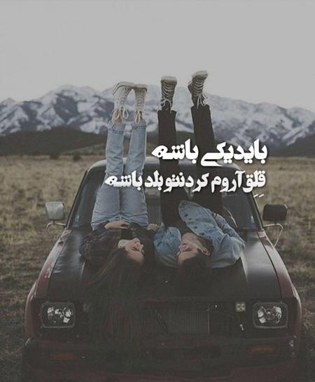 عکس نوشته خاص دونفره | عکس پروفایل عاشقانه دونفره