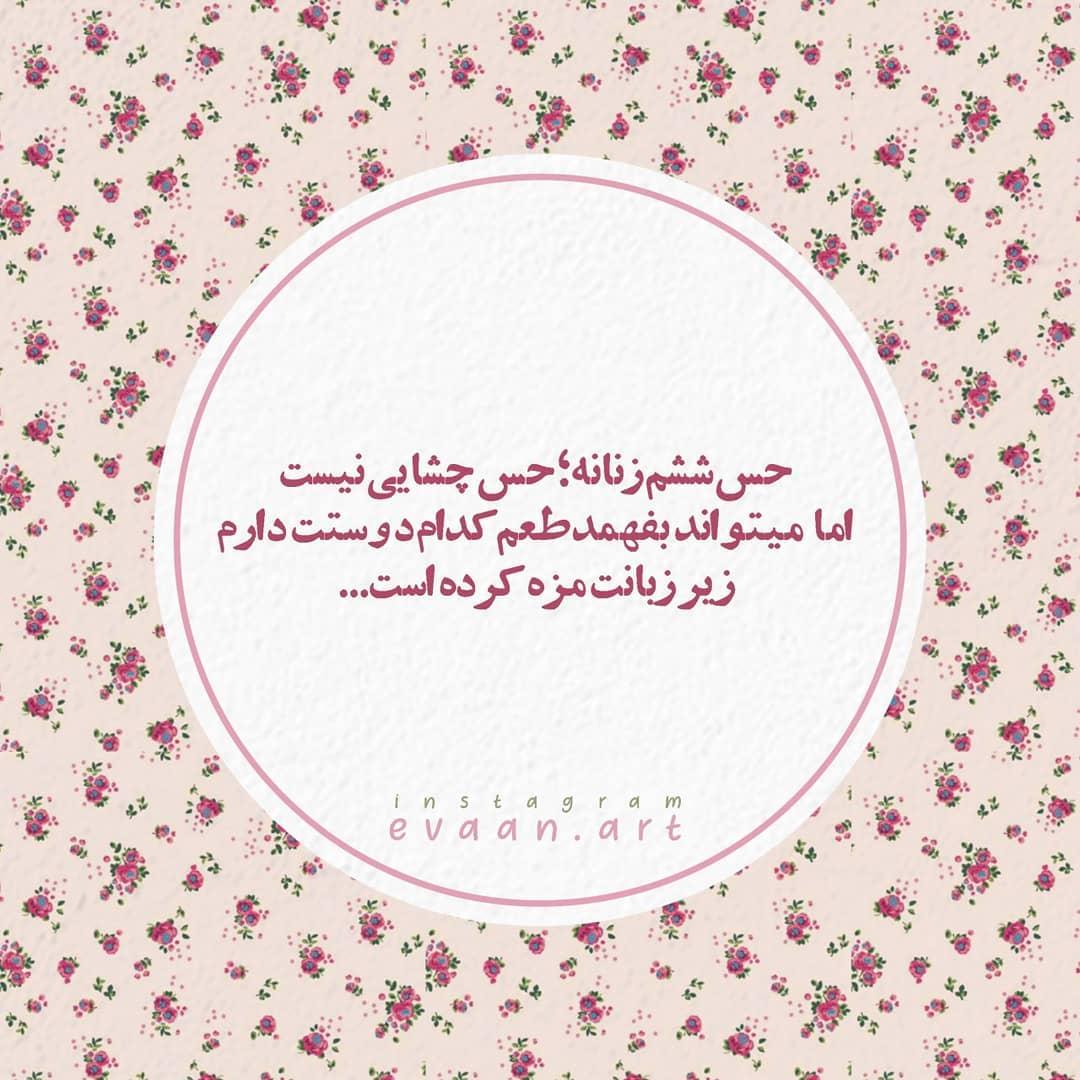 جملات خوشگل کوتاه به روی کاورهای زیبا برای پست اینستاگرام