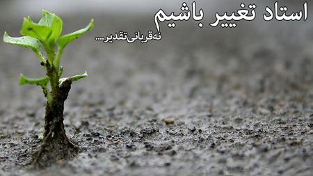 عکس نوشته های انگیزشی و موفقیت به زبان فارسی