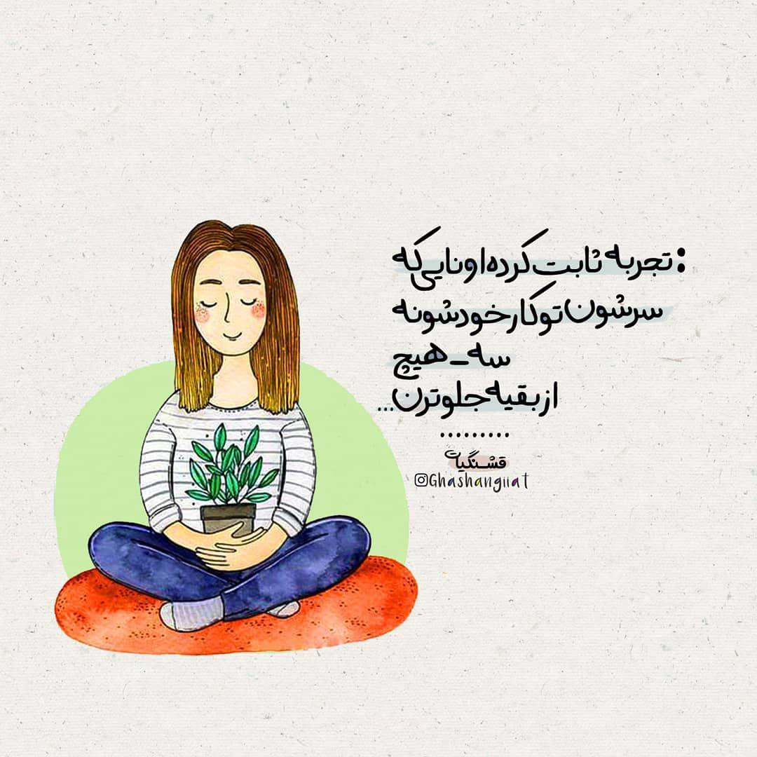 یاد بگیریم سرمون تو زندگی خودمون باشه